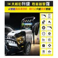 高压清洗机 物联网智能洗车机