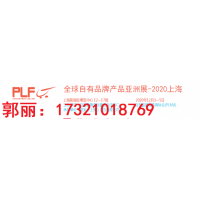 2020年上海调味品|调味料OEM贴牌展|上海自有品牌展