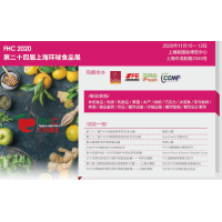 2020年上海24届FHC食品展|食品餐饮设备展览会