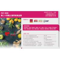 2020FHC展|2020进口食品展|环球食品展览会