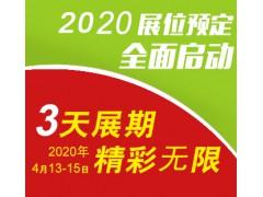 2020第三届广州国际五金展会 CIHE
