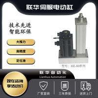 联华电动缸HE80列推力电动缸 大吨位推力 折叠式伺服电动缸