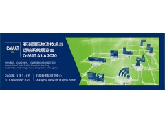CeMAT ASIA2020亚洲国际物流技术与运输系统展览会