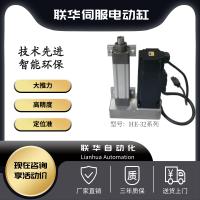 联华小型电动缸 微型 直线大推力升降伺服电动缸HE32系电缸