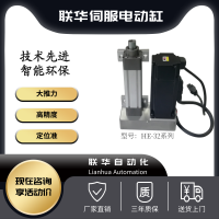 联华自动化大推力HE32定位电动缸伺服电动缸电动推杆 交期快