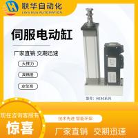 联华精密微型伺服电动缸 小型直线式大推力电杆 HE40电动缸