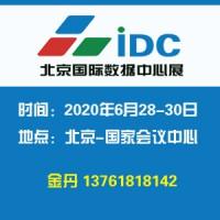 2020数据中心展 中国数据中心展 北京数据中心展