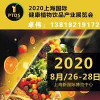 2020健康植物饮品展 上海酵素饮品展 酵素饮料展