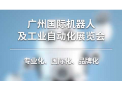 2020第七届广州国际机器人及工业自动化展览会4月举办