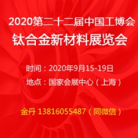 2020中国工博会|2020上海钛合金展