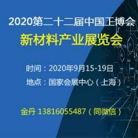 2020第二十二届中国国际工业博览会-新材料产业展览会