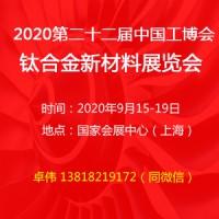 2020钛合金展 中国工业博览会 钛合金新材料展