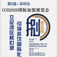 CCH2020第八届深圳国际餐饮连锁加盟展览会
