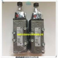 SXE9574-A70-00现货诺冠电磁阀IMI