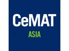 CeMAT ASIA 2020亚洲物流展