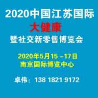 2020大健康展|江苏健康产业展|社交新零售博览会