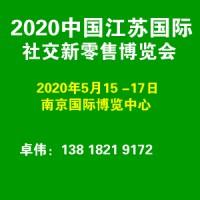 2020社交新零售展|江苏新零售商品展|社交新零售博览会