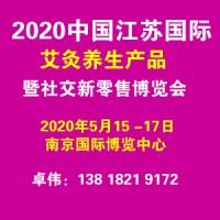 2020艾灸展|江苏艾灸养生产品展|艾灸仪器展