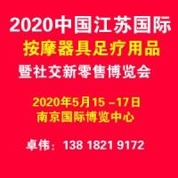 2020按摩器具展|江苏足疗用品展|按摩器材展