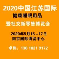 2020健康睡眠展|江苏睡眠品牌展|智能睡眠展