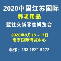 2020养老用品展|江苏养老产业展|智能养老展