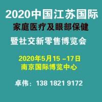 2020家庭医疗展|江苏家庭医疗展|眼部保健展