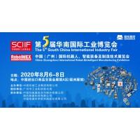 2020广州机器人机床展会