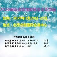 2020春季北京餐饮连锁加盟展