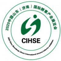 2020中国国际酵素产业博览会|山东酵博会|山东酵博会