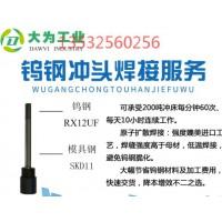 廉江乐昌提供冲头焊接成品材料