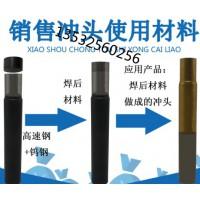 东莞提供冲头使用材料钨钢冲头焊接